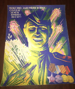Vintage Soviet Russian communist propaganda poster NOT A REPRODUCTION