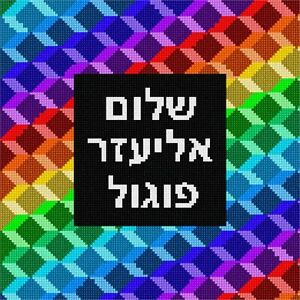 Image Is Loading Tefillin Box 3d Needlepoint Kit Or Canvas Jewish