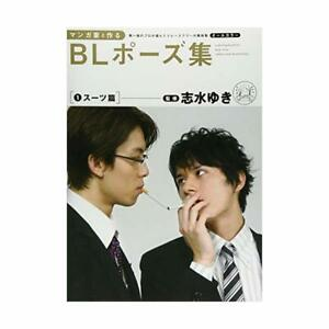 How-to-draw-a-suit-Vol-1-BL-Pose-Collection-Book-Yaoi-YUKI-SHIMIZU