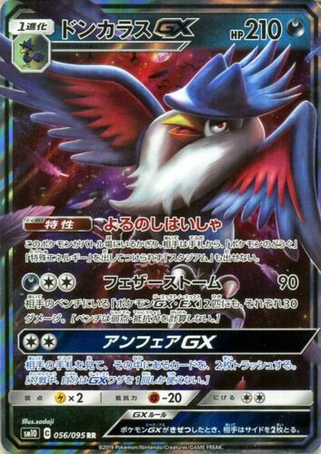 Pokemon Card Sun /& Moon SM10 056 HonchkrowGX RR Double Blaze