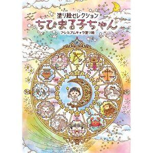 Image Is Loading Showa Note Coloring Book Japanese Manga Chibi Maruko