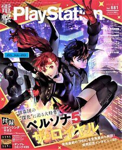 Persona 5 Magazine The Royal Straight Flash Edition Dengeki PlayStation 2019 Dec