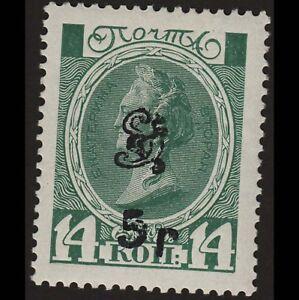 Armenia-1920-SC-187-mint-f9287