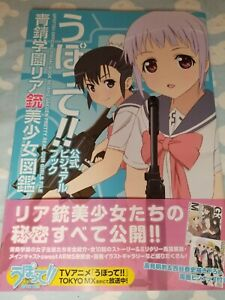 JAPAN-Upotte-Official-Visual-Book-Seisho-Gakuen-Pretty-Real-Gun-Girls-File