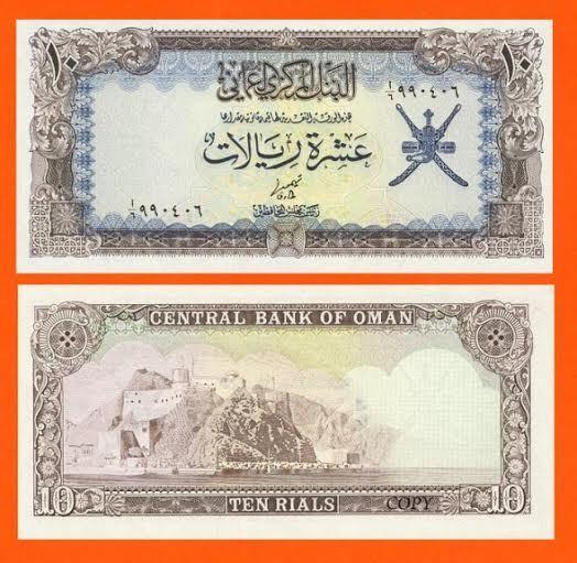 Oman 10 Rials 1977 .  UNC - Reproductions
