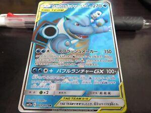 Pokemon-Karte-sm11a-069-064-Blastoise-amp-Piplup-GX-SR-Remix-Bout-JAP