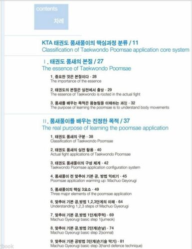 Taekwondo Poomsae Applocation Explanation Book Korean English /& Free Gift