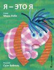 Das kleine Ich bin ich. Russische Ausgabe von Mira Lobe (2014, Gebundene Ausgabe)