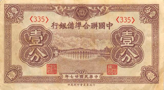 China  1  Fen  ND. 1938  J 46a   Block  { 335 }  WWII  issue Circulated Banknote