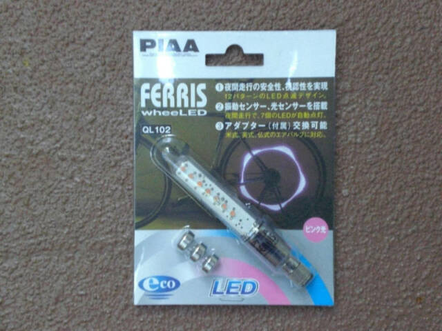 PIAA Ferris WheeLED Bicycle Light New Pink