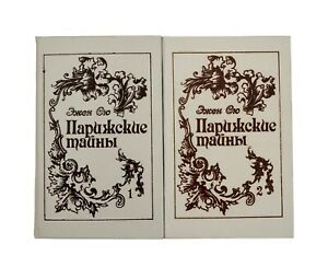 Collected Works of  E. Sue. The Mysteries of Paris. Lot of 2 books. In Russian.