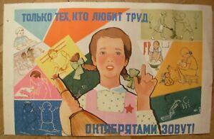 Soviet Russian Original POSTER Who like work Octobrists USSR future Pioneer