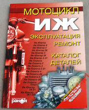 New Izh Manual Jupiter Planeta 2 3 4 5  Russian