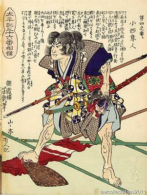 Japanese Reproduction Woodblock Print  Samurai Warrior #895 on A4 Canvas Paper