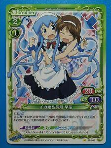 Shinryaku! Ika Musume Squid Girl Card Precious Memories Collectible Card 01-085