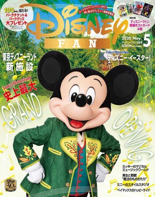 Disney Fan July 2020 Japan Magazine Tokyo Resort Land Sea TDL TDS TDR