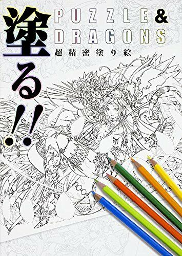 Puzzle And Dragons Coloring Book Japan Game Art Nurie