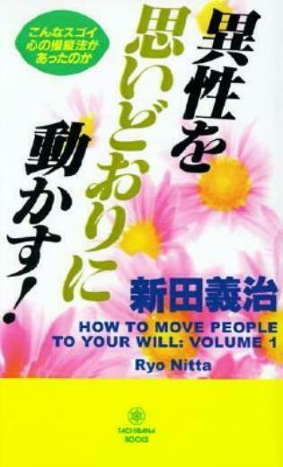 How To Move People To Your Will: Volume 1