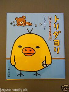 JAPAN-Rilakkuma-Seikatsu-3-Toridayori-Kiiroitori-picture-book-2005