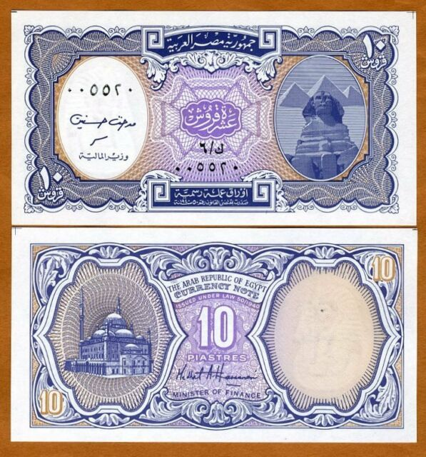 Egypt, 10 Piastres, Law 1940 ND Pick 189b, UNC