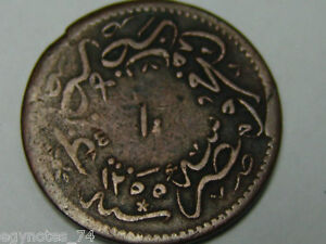 Ne Ottoman Egypt Rare Good For Energy And The Spleen 10 Para Sultan Abdel Mejid 1255/15 Ah