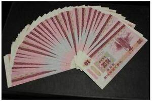 China-Treasury-Bond-10-1990-aUNC-1990-10-I-III-2958438-Rare