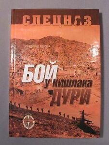 Details about Book Afghan War Russian Afghanistan KGB Spetsnaz Photo Soviet  Army SWAT Battle