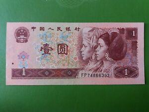 China-4th-Series-1-Yuan-1996-FP-74866392