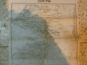 Details about JEWISH SETTELMENT IN NEGEV DESERT MAP 60*40CM 1946 ISRAEL RARE