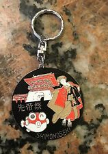 "Vintage Shimonoseki Keychain 2.25"""