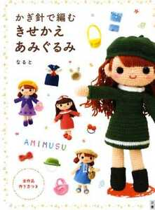 Let-039-s-Make-a-Crochet-Doll-AMIMUSU-and-her-Crochet-Costumes-Japanese-Craft-Book