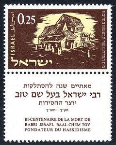 Israel 211 Tab Bet Hamidrash Synagogue Medzibozh 1961 To Have A Long Historical Standing Mnh