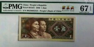 1980-CHINA-1-Jiao-PMG67-EPQ-SUPERB-GEM-UNC-lt-P-881bf1-gt-Overlord-Cloud