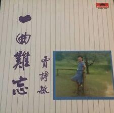 一曲难忘 贾诗敏 Malaysia LP, RARE, Polydor
