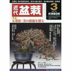 Monthly-modern-bonsai-2016-03-May-issue-magazine
