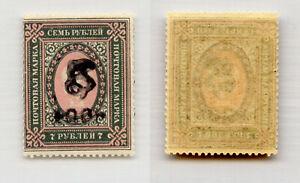Armenia 1920 SC 161 mint . rtb4908