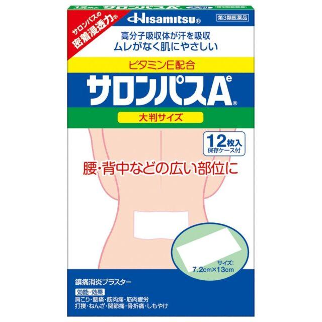 Hisamitsu salonpas Ae big size 12pcs vitamin E 7.2x13cm New Japan