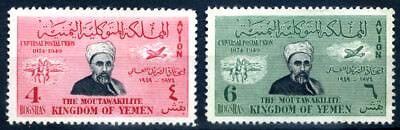 Mutawakelite Königreich Yemen /rar Zu Finden Mnh Postfrisch /