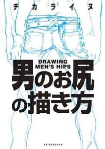 ya08437-How-to-Draw-YAOI-BL-Hip-Butt-Pose-Dessin-Sketch-Book-manga-comic