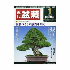 Monthly-modern-bonsai-2018-01-May-issue-magazine
