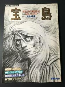Treasure-Island-Anime-ROMAN-ALBUM-BOOK-ANIMAGE-Takarajima-1118