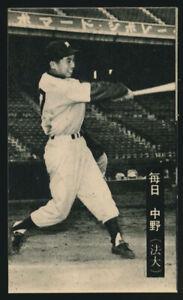 1957-58-Kenichi-Nakano-Japanese-Baseball-B-amp-W-Menko-Card-Mainichi-Orions