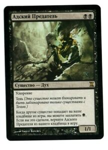Mtg NM Magic The Gathering Nether Traitor x1 Time Spiral