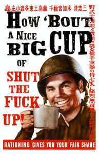 How \'bout a Nice Big Cup of Shut the F*ck Up! Masterprint - 11x17 | eBay