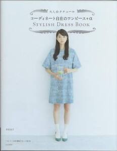 Adulte-couture-robe-stylee-Book-Vol-2-Japanese-Book