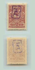 Armenia-1919-SC-7-mint-rt5863