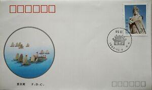 China-FDC-1992-12-Mazu