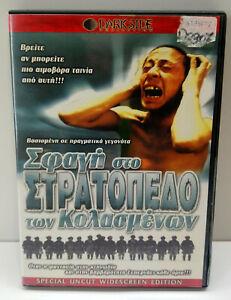 REGION-2-PAL-DVD-GREEK-DARK-SIDE-Hei-tai-yang-731-1988-Men-Behind-the-Sun-HORROR