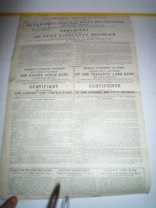CERTIFICAT BANQUE FONCIERE RUSSE DES PAYSANS MARS 1919 dYI3Eif5-09090327-468056277