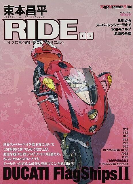Harumoto Shouhei Ride #88 DUCATI 999S Manga Japanese